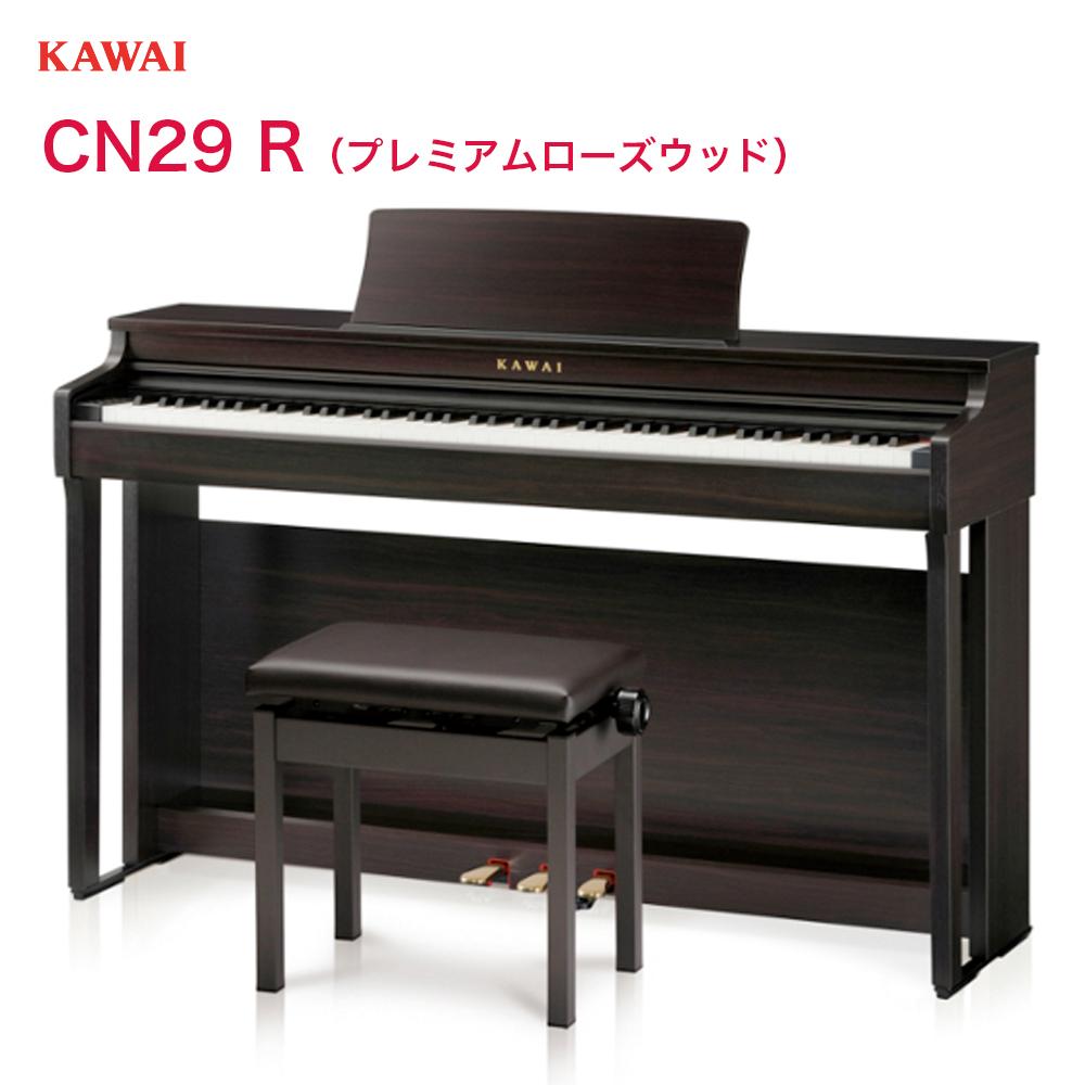 KAWAI 電子ピアノ CN29 プレミアムローズウッド調仕上げ (CN29R) / カワイ デジタルピアノ CN-29 / タッチ・音・機能にこだわったベーシックモデル 配送設置無料