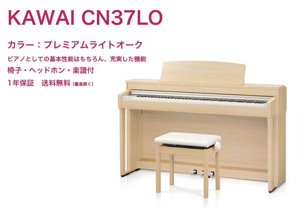 KAWAI 電子ピアノ CN37 プレミアムライトオーク調(CN37LO) / カワイ デジタルピアノ CN37 LO / ピアノの基本性能にBluetoothなど充実の機能搭載 送料無料