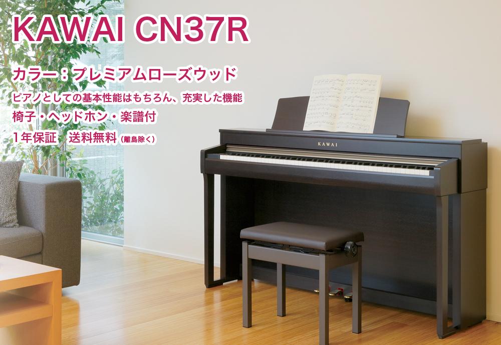 KAWAI 電子ピアノ CN37 プレミアムローズウッド調(CN37R) / カワイ デジタルピアノ CN37 R / ピアノの基本性能にBluetoothなど充実の機能搭載 送料無料
