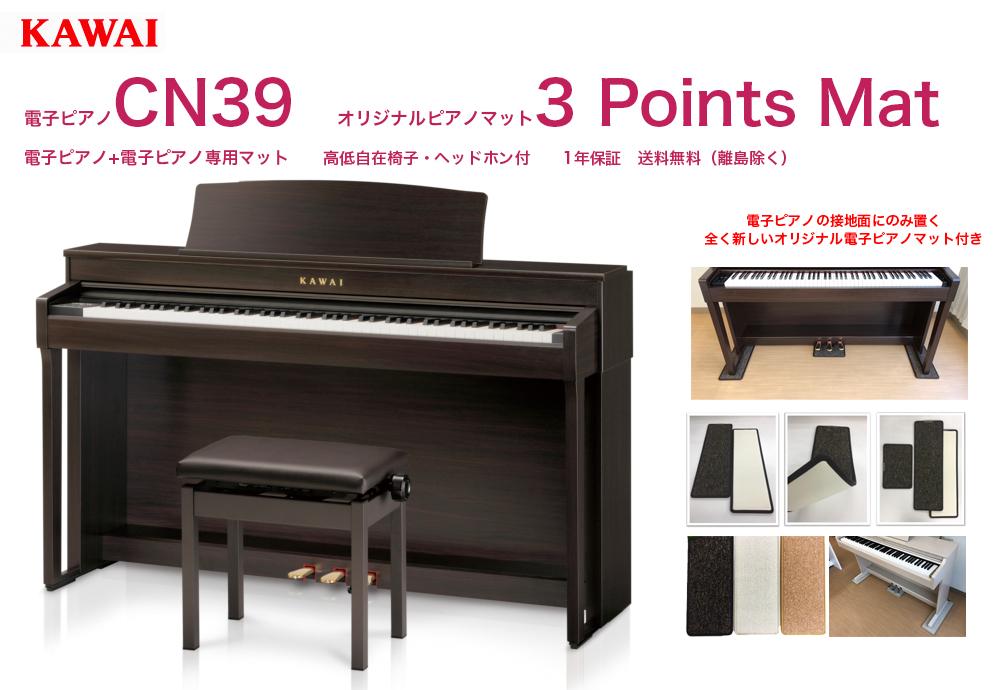 KAWAI 電子ピアノ CN39 (CN39R) / カワイ デジタルピアノ にオリジナル電子ピアノマット3Points Matが付属!有機ELディスプレイ、BluetoothAudio 配送無料