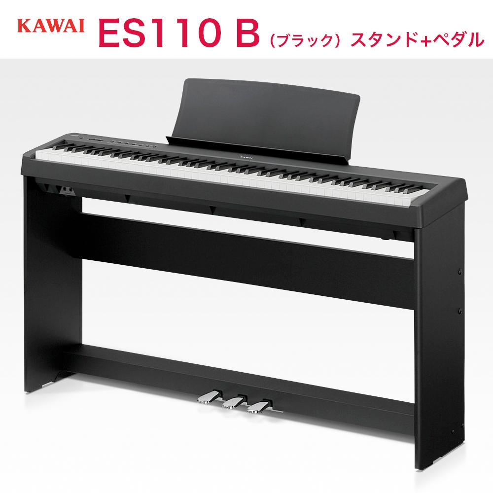 カワイ ES110 B / KAWAI 電子ピアノES-110 ブラック(黒) 固定式専用スタンドHML-1、3本ペダルユニットF+350が付いたセット 88鍵 配送料無料