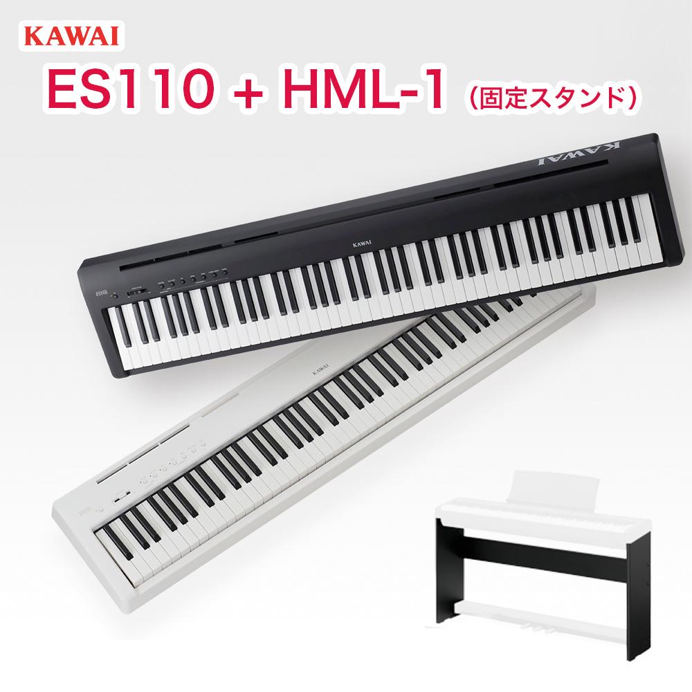 カワイ ES110 W B / KAWAI 電子ピアノES-110 ホワイト(白) ブラック(黒)  固定式専用スタンドHML-1セット ダンパーペダル付属 88鍵 配送料無料