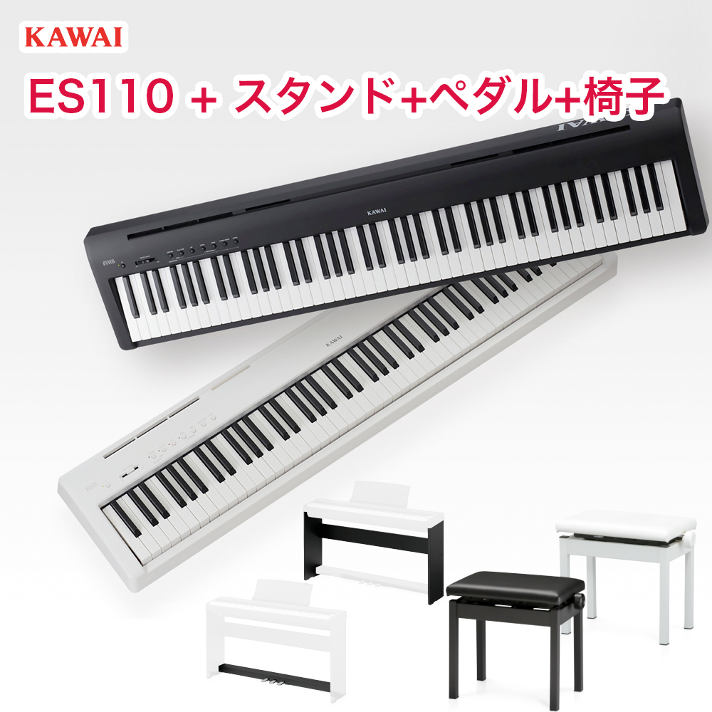 カワイ ES110 W B / KAWAI 電子ピアノES-110 ホワイト(白) ブラック(黒)  固定式専用スタンド、ペダルユニット、高低自在椅子セット 配送料無料