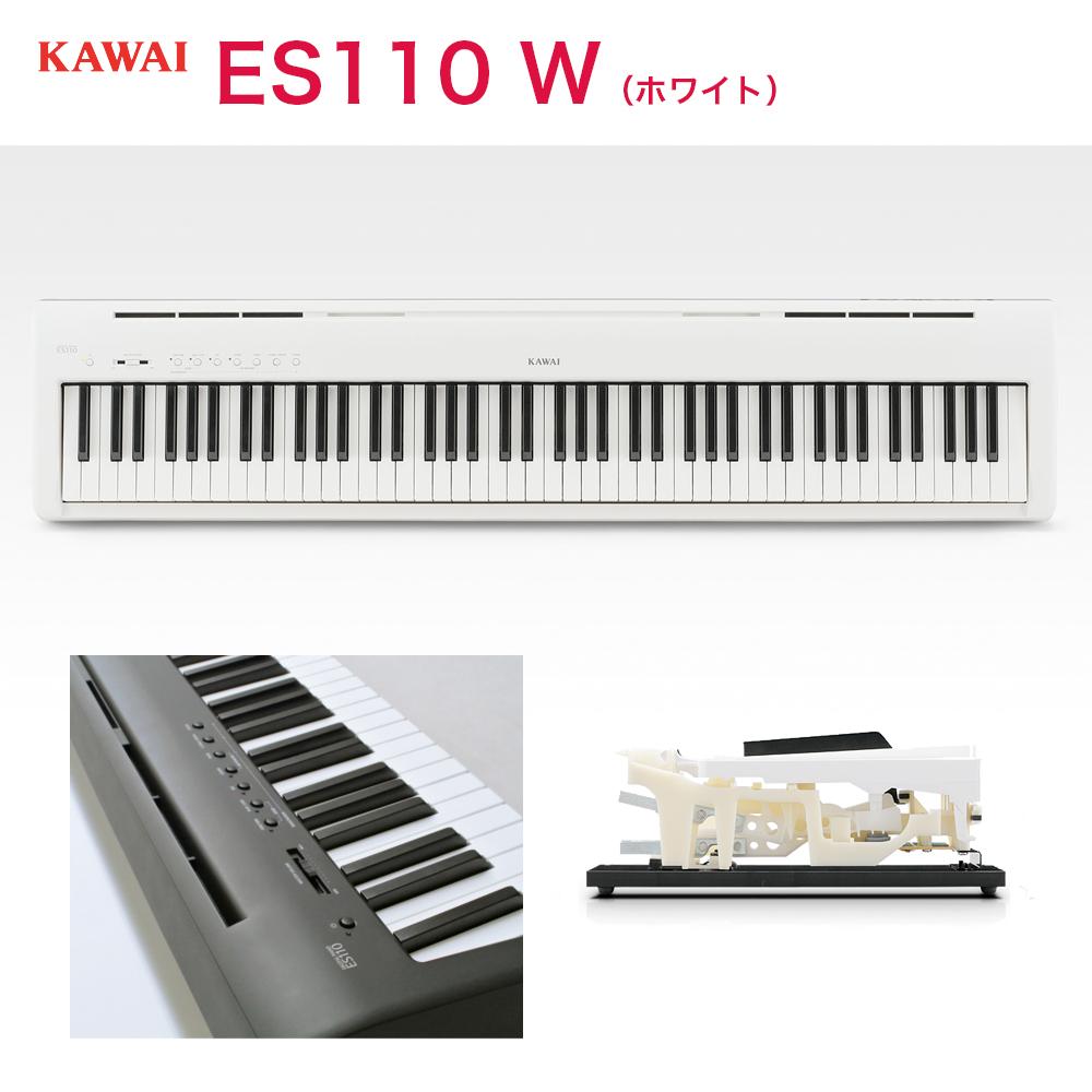 カワイ ES110 W / KAWAI 電子ピアノES-110 ホワイト(白) コンパクトなボディで鍵盤タッチ・ピアノ音 88鍵 ESシリーズ 配送料無料