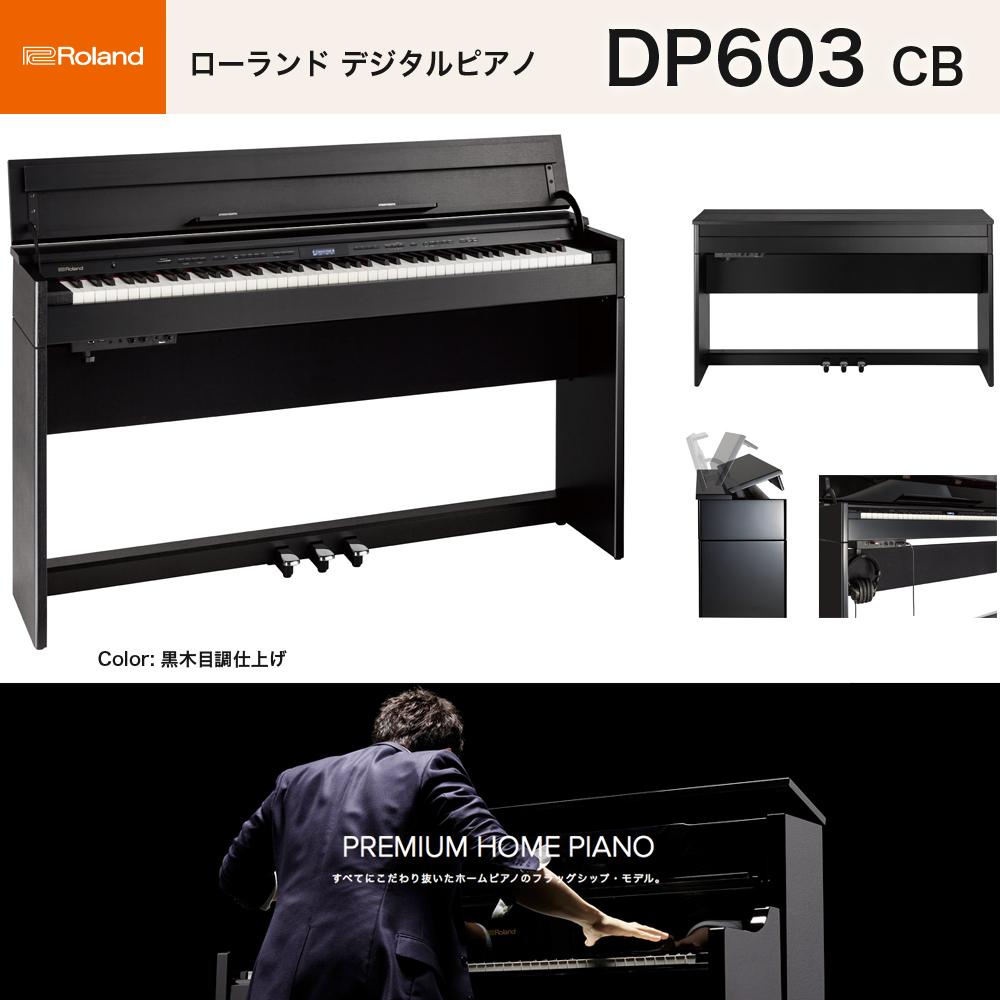 ローランド DP603 CB / roland 電子ピアノ 黒木目調仕上げ(ブラック) 高低自在椅子付 Bluetooth機能 送料無料