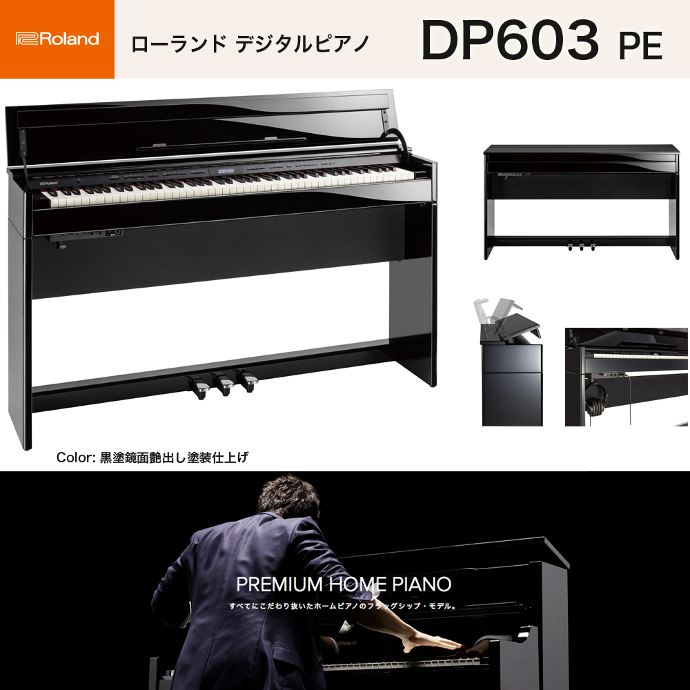 ローランド DP603 PE / roland 電子ピアノ 黒塗鏡面艶出し塗装仕上げ(ブラック) 高低自在椅子付 Bluetooth機能 送料無料