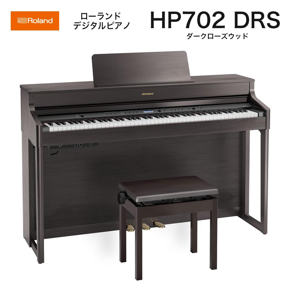 ローランド HP702 DRS / roland 電子ピアノ デジタルピアノ HP-702 ダークローズウッド (Dark Rosewood) ヘッドホン・専用高低自在椅子付 配送設置無料