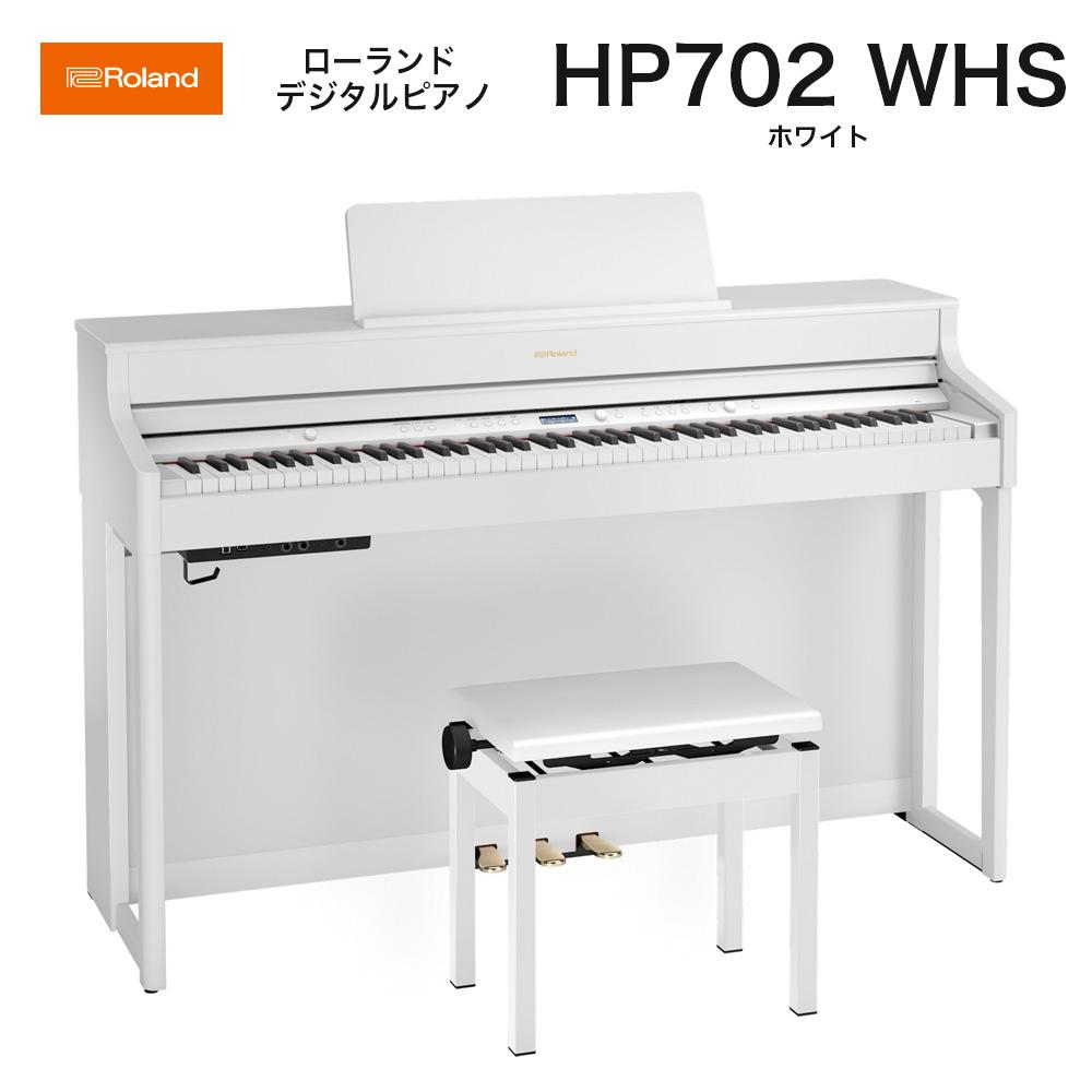ローランド HP702 WHS / roland 電子ピアノ デジタルピアノ HP-702ホワイト(White) ヘッドホン・専用高低自在椅子付 配送設置無料