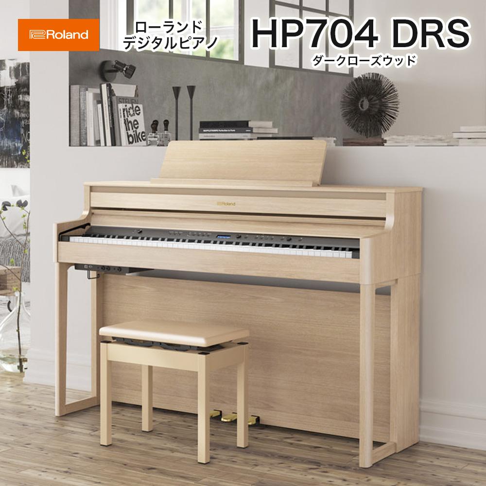 ローランド HP704 LAS / roland 電子ピアノ デジタルピアノ HP-704 ライトオーク(Light Oak) ヘッドホン・専用高低自在椅子付 配送設置無料