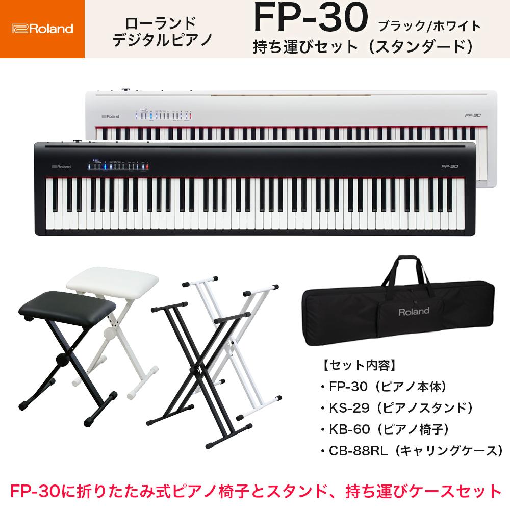 ローランド FP-30  本体(FP30)、折りたたみ椅子、スタンド、キャリングケースをまとめた持ち運び対応可能なセット デジタルピアノ 送料無料
