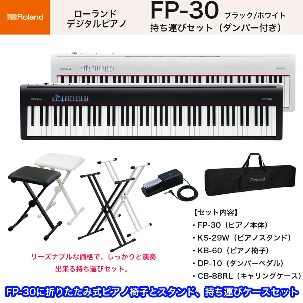 ローランド FP-30  本体(FP30)、折りたたみ椅子、スタンド、キャリングケース、ダンパーペダルをまとめた持ち運び対応可能なセット デジタルピアノ 送料無料