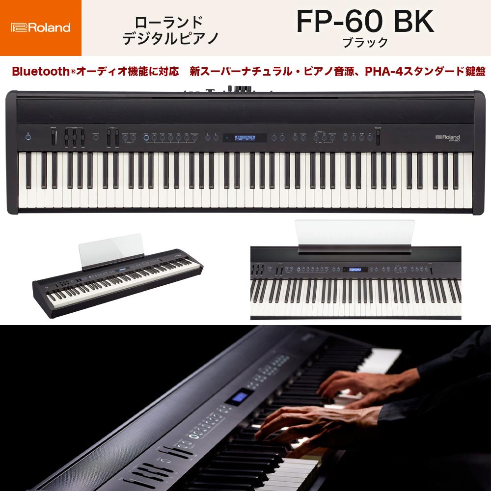 ローランド FP-60 BK / roland 電子ピアノ FP60 BK ブラック(黒) Stage Piano 自宅での演奏はもちろん、ライブなどの演奏でも最適なポータブル・デジタルピアノ