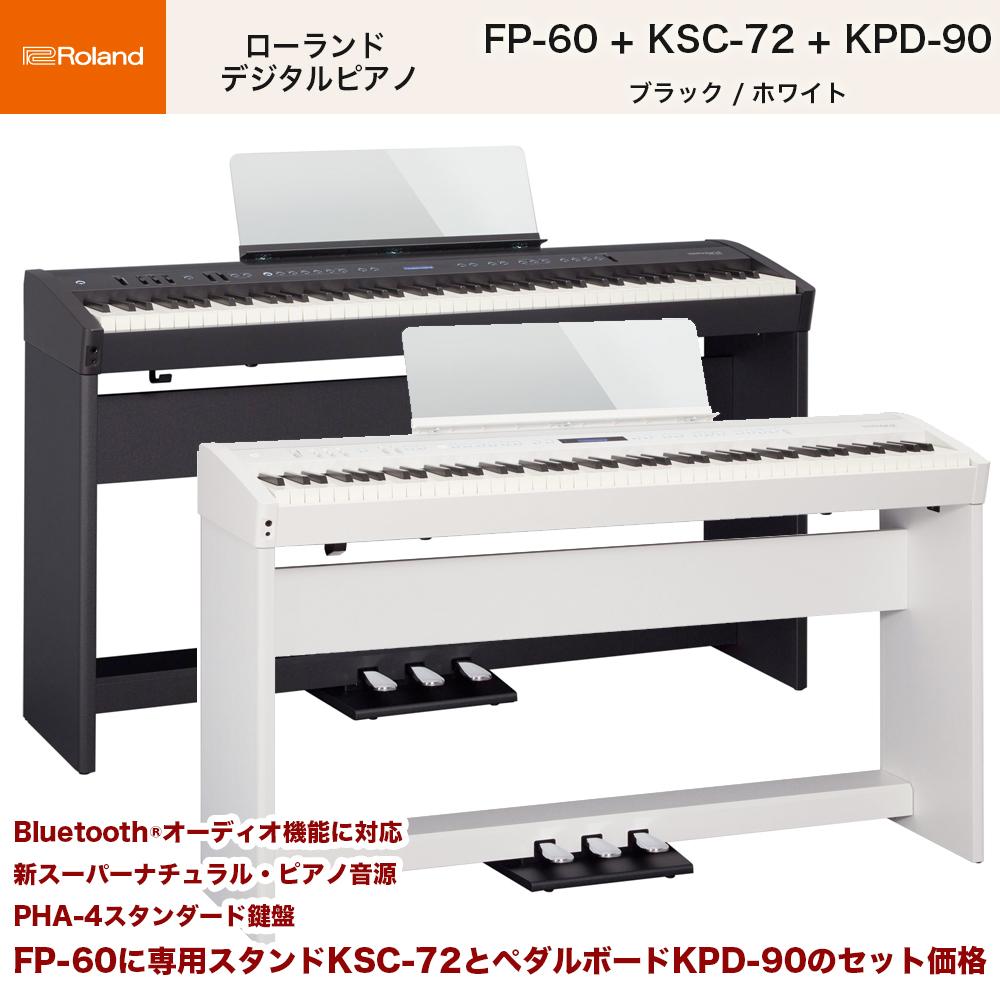 ローランド FP-60 + KSC-72 + KPD-90 / roland 電子ピアノ FP60に専用スタンドKS12、ペダルボードKPD-90のセット ブラック(黒) ホワイト(白) 送料無料