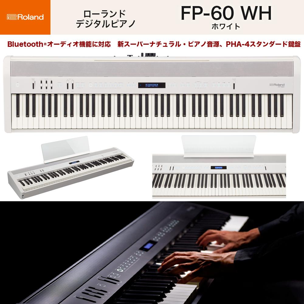 ローランド FP-60 WH / roland 電子ピアノ FP60 WH ホワイト(白) Stage Piano 自宅での演奏はもちろん、ライブなどの演奏でも最適なポータブル・デジタルピアノ