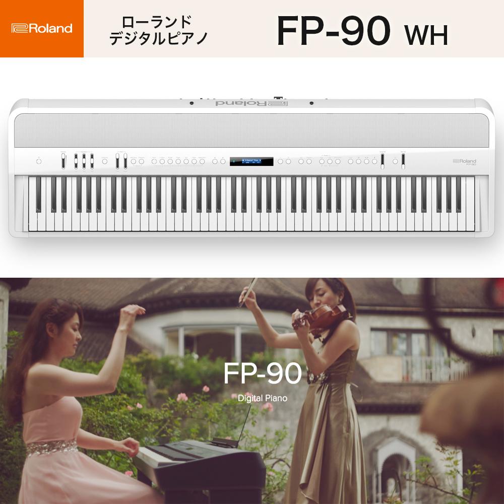 ローランド FP-90 / roland 電子ピアノ FP90 WH ホワイト(白) ステージピアノ・シリーズ デジタルピアノ スピーカー内蔵 送料無料