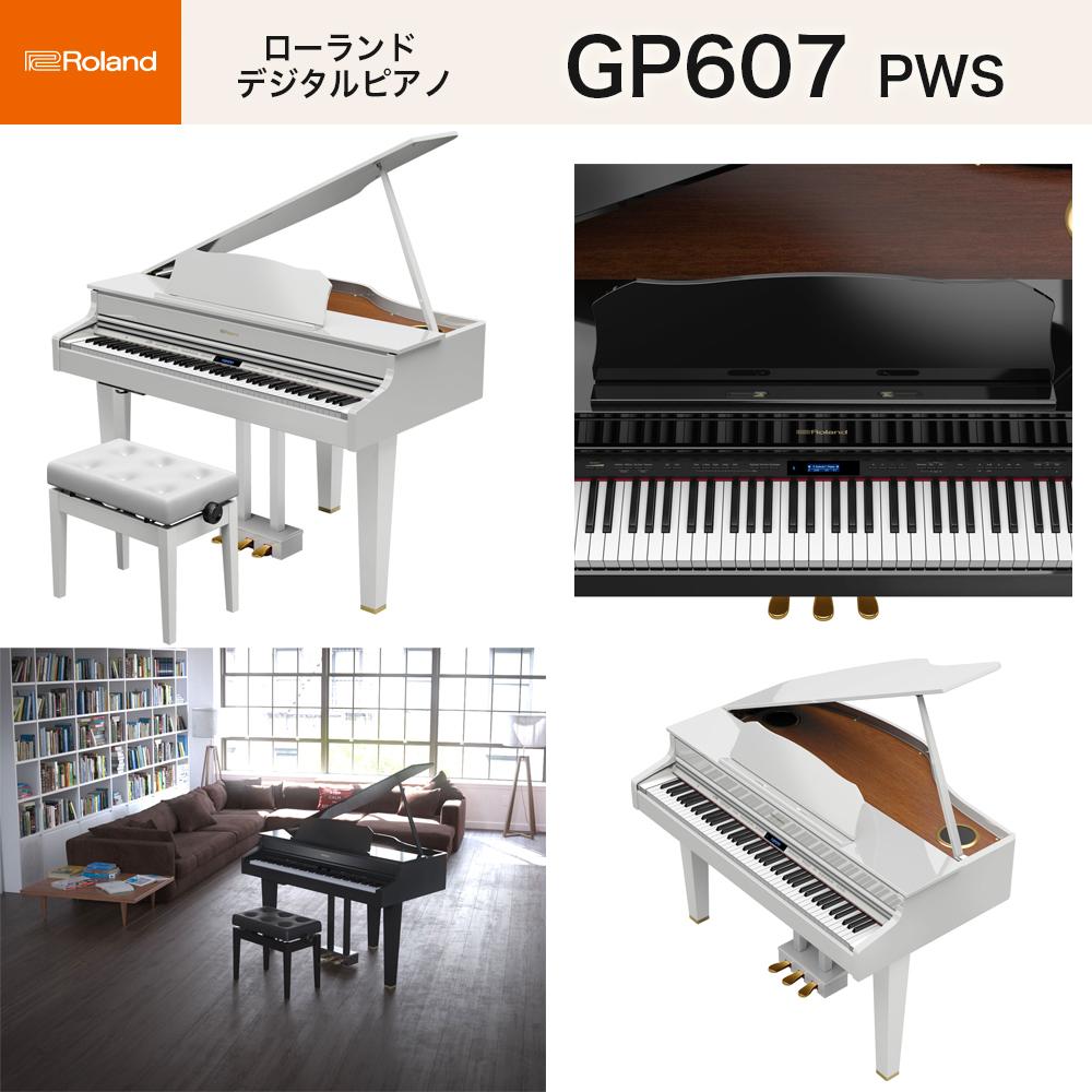 ローランド GP607 PWS / roland グランドピアノ型 電子ピアノ 白塗鏡面艶出し塗装仕上(ホワイト) 高低自在椅子付 Bluetooth機能 送料無料