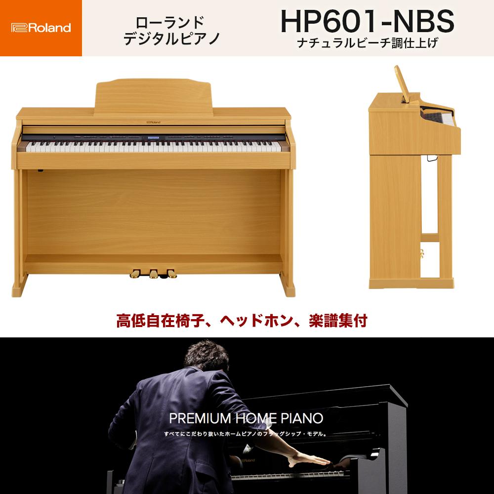 ローランド HP601 NBS / roland 電子ピアノ ナチュラルビーチ調仕上げ(HP-601 NBS)Premium Home Piano 高低自在椅子、ヘッドホン付 送料無料