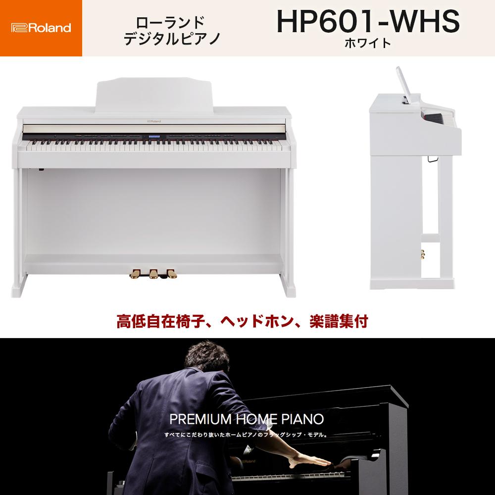 ローランド HP601 WHS / roland 電子ピアノ ホワイト 白 (HP-601 WHS)Premium Home Piano 高低自在椅子、ヘッドホン付 送料無料