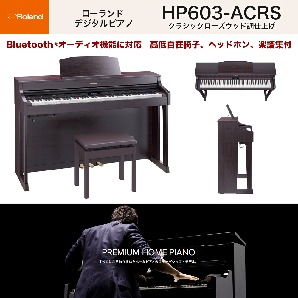 ローランド HP603 ACRS / roland 電子ピアノ クラシックローズウッド調仕上げ(HP-603 A CRS)Premium Home Piano 送料無料