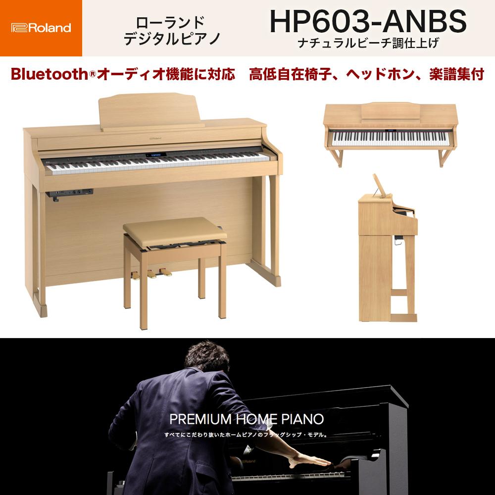 ローランド HP603 ANBS / roland 電子ピアノ ナチュラルビーチ調仕上げ(HP-603 A NBS)Premium Home Piano 送料無料