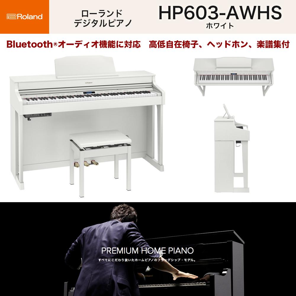 ローランド HP603 AWHS / roland 電子ピアノ ホワイト 白(HP-603 A WHS)Premium Home Piano 送料無料