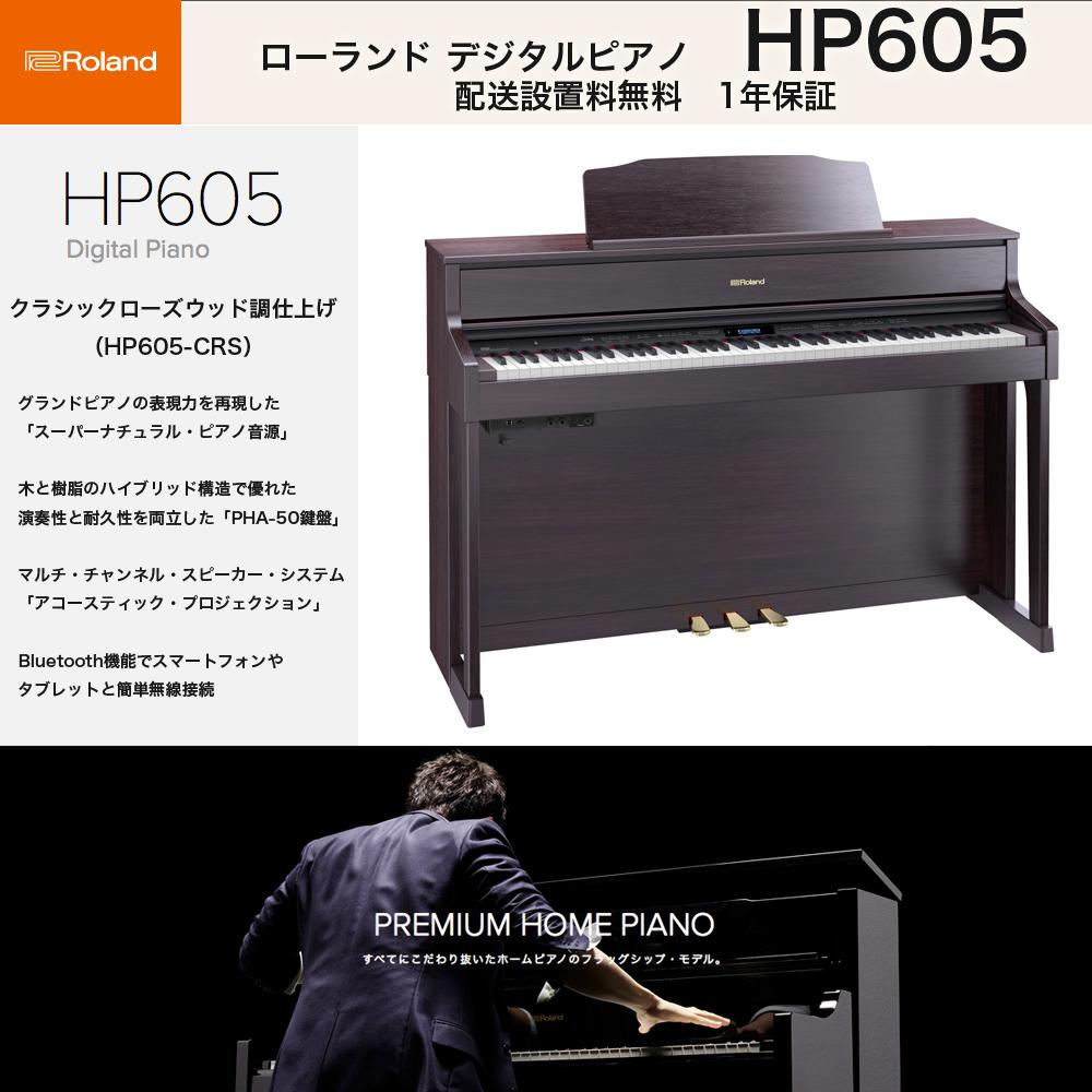 ローランド HP605 CRS / roland 電子ピアノ クラシックローズウッド調仕上げ(HP-605 CRS)Premium Home Piano 送料無料