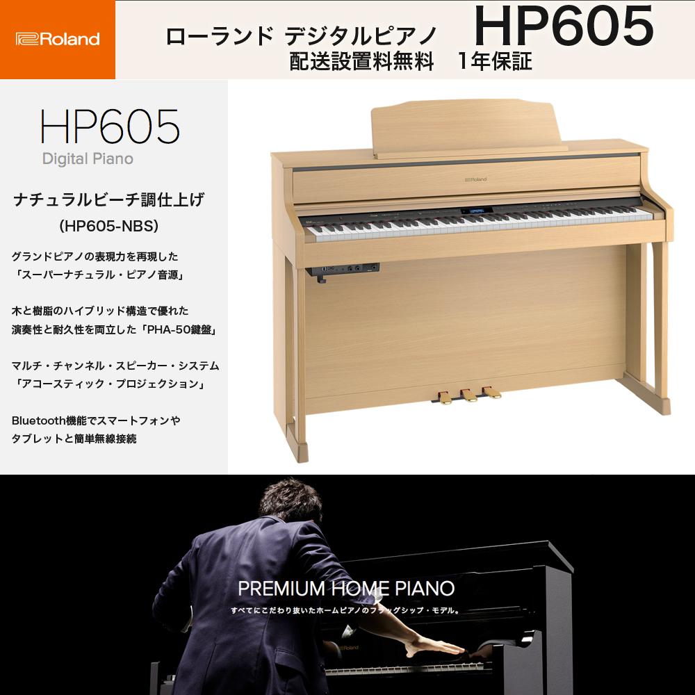 ローランド HP605 NBS / roland 電子ピアノ ナチュラルビーチ調仕上げ(HP-605 NBS)Premium Home Piano 送料無料