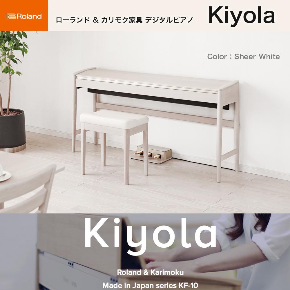 ローランド Kiyola きよら シアー・ホワイト仕上げ KF-10-KS / roland & karimoku 電子ピアノ KF10KS 白 デジタルピアノ 送料無料