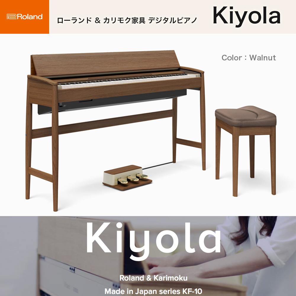 ローランド Kiyola きよら ウォールナット仕上げ KF-10-KW / roland & karimoku 電子ピアノ KF10KW デジタルピアノ 送料無料