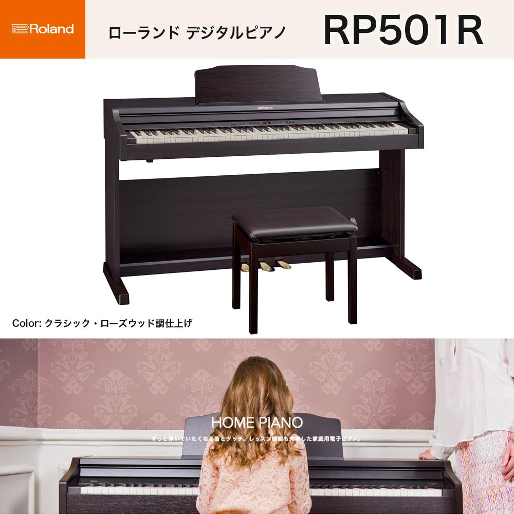 ローランド RP501R CRS / roland 電子ピアノ クラシックローズウッド調 高低自在椅子付 Bluetooth機能 送料無料