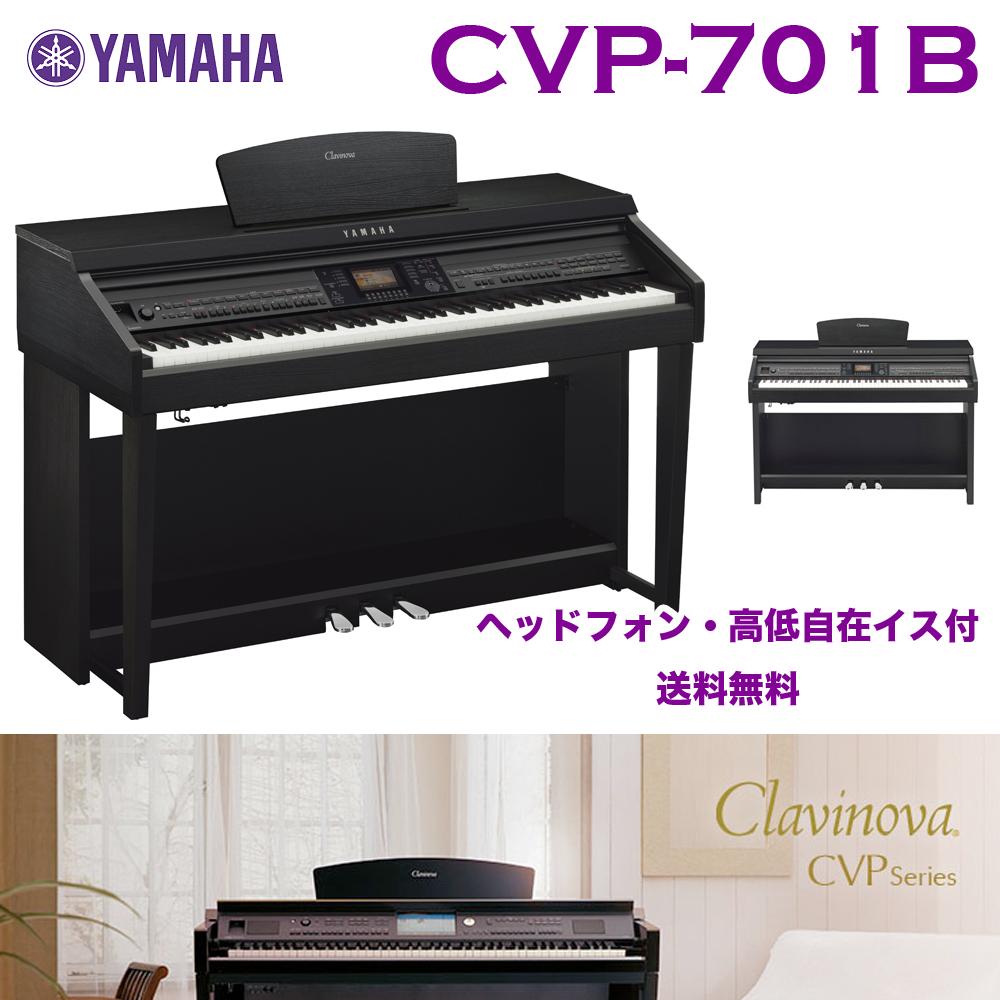 ヤマハ 電子ピアノ CVP-701B | YAMAHA Clavinova(クラビノーバ) CVPシリーズ CVP701B | ヘッドホン・イス付き 関東限定送料無料