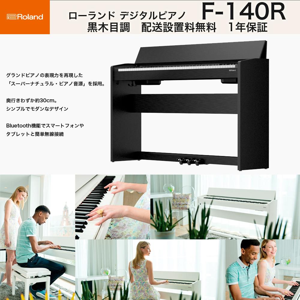 ローランド F-140R CB / roland 電子ピアノ F140R 黒木目調 ブラック スタイリッシュデジタルピアノ送料無料