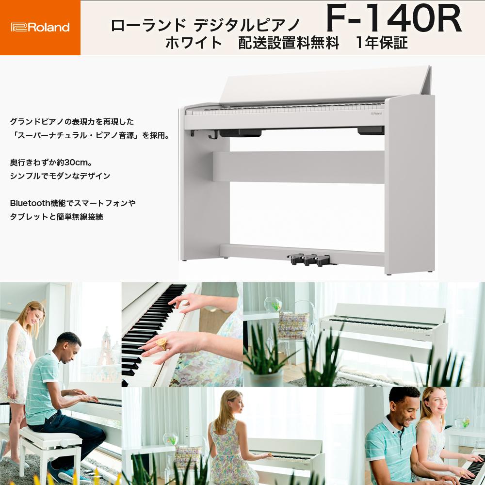 ローランド F-140R WH / roland 電子ピアノ F140R 白 ホワイト スタイリッシュデジタルピアノ送料無料