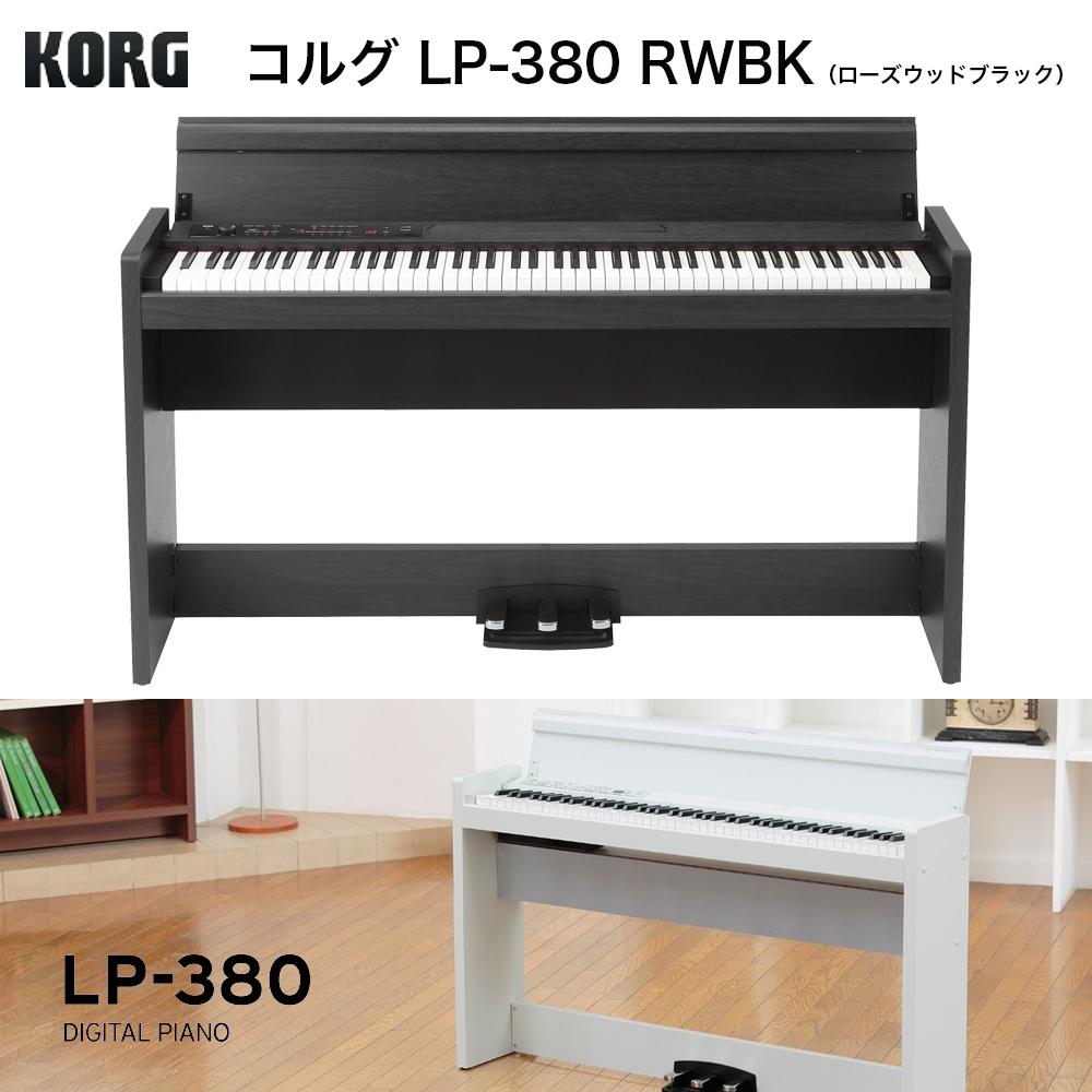 コルグ LP-380 RWBK / KORG 電子ピアノ LP380 ローズウッドブラック(黒木目) 送料無料