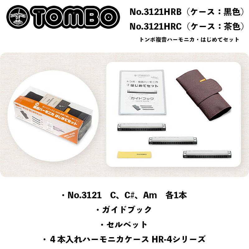 セール 登場から人気沸騰 トンボ複音ハーモニカ・はじめてセット TOMBO 複音ハーモニカ ハーモニカ3本(No.3121C、C、Am)に、ロールペンケース型のケース、ガイドブック、セルベットの6点セット 送料込, ギフトと雑貨のお店 デコプリティ af471c11