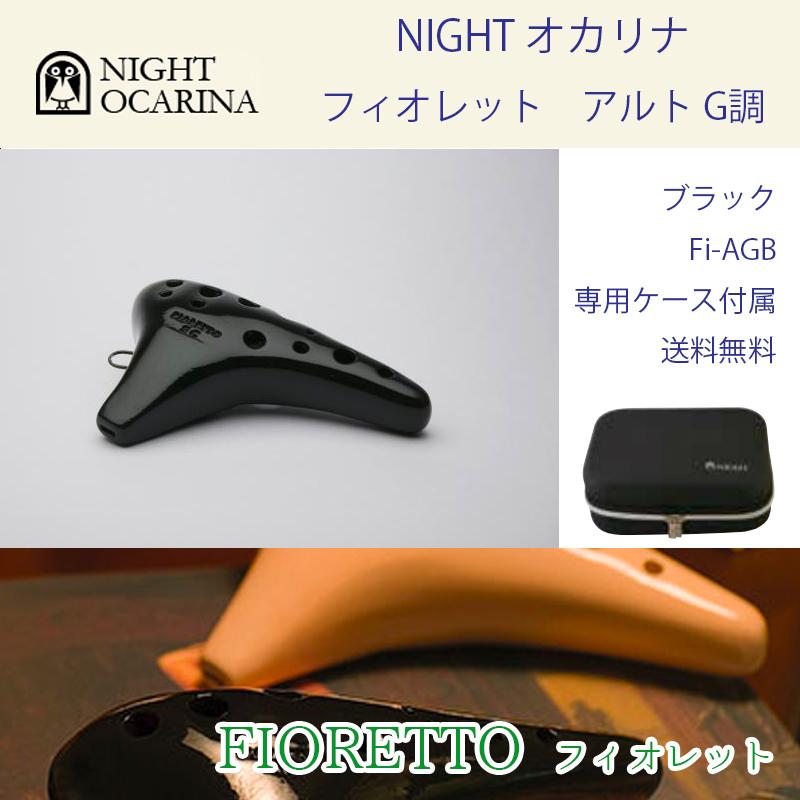 ナイト オカリナ フィオレット アルト G調 カラー:ブラック(黒) Fi-AGB NIGHT OCARINA Alto 専用ケース付属 送料無料