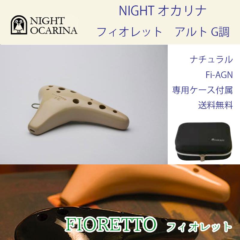 ナイト オカリナ フィオレット アルト G調 カラー:ナチュラル Fi-AGN NIGHT OCARINA Alto 専用ケース付属 送料無料