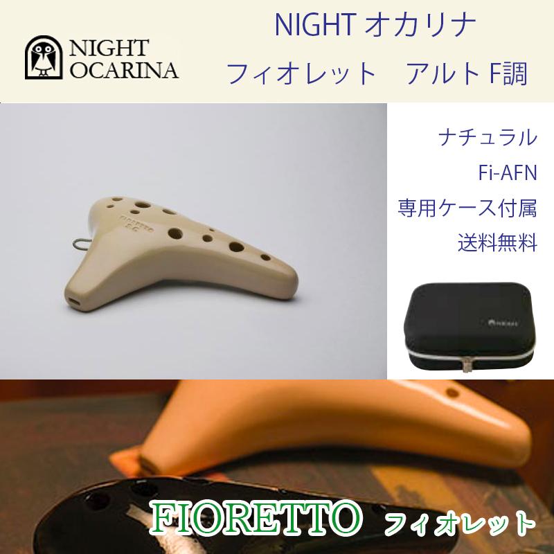 ナイト オカリナ フィオレット アルト F調 カラー:ナチュラル Fi-AFN NIGHT OCARINA Alto 専用ケース付属 送料無料