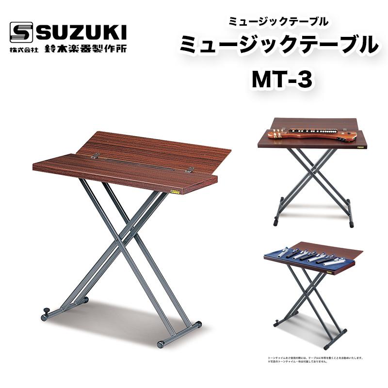 ミュージックテーブル MT-3 MT-3 三段階の高さ調節が可能 鈴木楽器製作所 譜面立てもテーブル一体型で付いています 送料無料 送料無料 鈴木楽器製作所 スズキ, 矢部町:2d4dea62 --- officewill.xsrv.jp