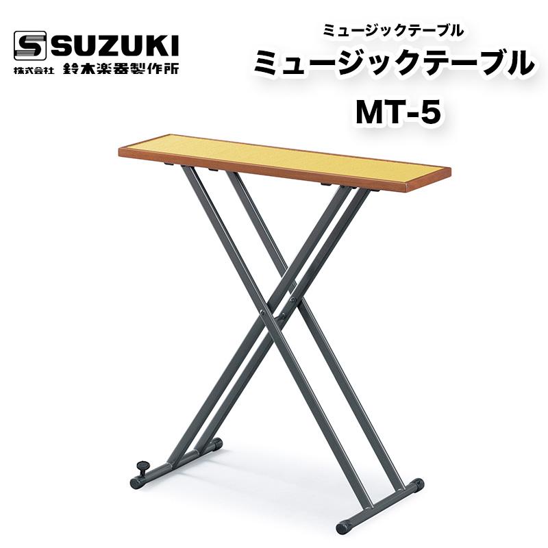 ソプラノ音域の大正琴 また弓弾き大正琴 悠弓 の演奏に適しています ミュージックテーブル MT-5 鈴木楽器製作所 新品未使用 スズキ 三段階の高さ調節が可能 5☆好評 送料無料 楽器を置いて演奏するのに最適なテーブル