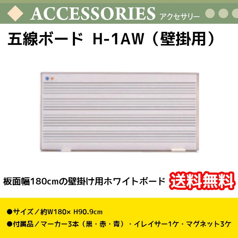五線ボード H-1AW(壁掛用) 板面幅180cm 高さ91cm 片面ホワイトボード 5線 4段 音楽授業 送料無料