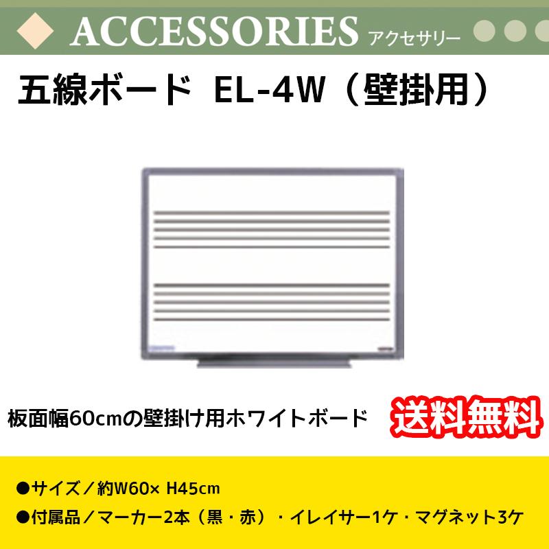 五線ボード EL-4W(壁掛用) 板面幅60cm 高さ45cm 片面ホワイトボード 5線 2段 音楽授業 甲南