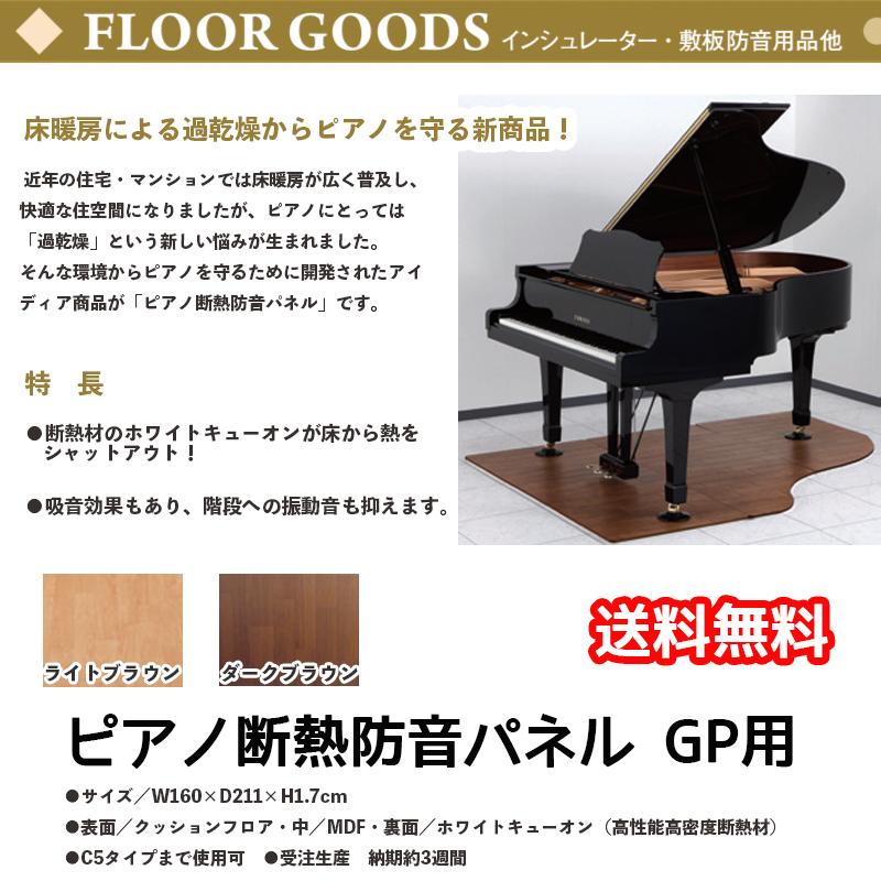 ピアノ断熱防音パネル GP用 | グランドピアノ用床暖房による過乾燥からピアノを守る防音パネル 高性能高密度断熱材ホワイトキューオン使用
