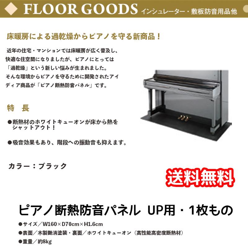 ピアノ断熱防音パネル UP用・1枚もの 黒 | アップライトピアノ用床暖房による過乾燥からピアノを守る防音パネル 高性能高密度断熱材ホワイトキューオン使用