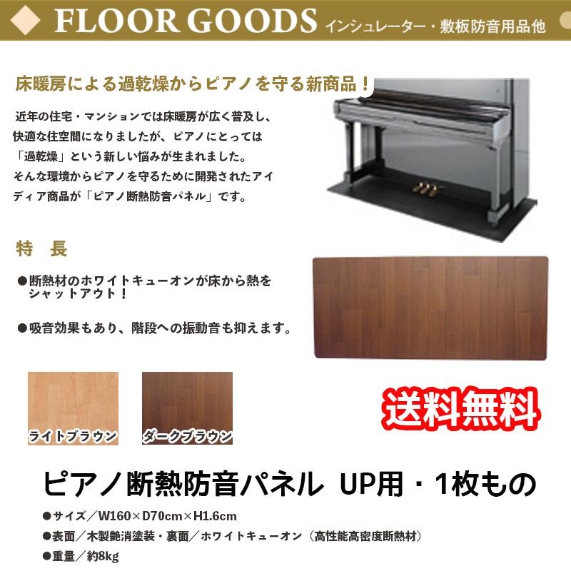 ピアノ断熱防音パネル UP用・1枚もの ブラウン | アップライトピアノ用床暖房による過乾燥からピアノを守る防音パネル 高性能高密度断熱材ホワイトキューオン使用