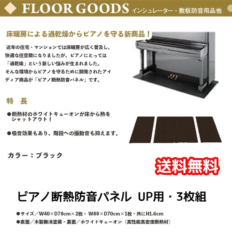 ピアノ断熱防音パネル UP用・3枚組 黒 | アップライトピアノ用床暖房による過乾燥からピアノを守る防音パネル 高性能高密度断熱材ホワイトキューオン使用