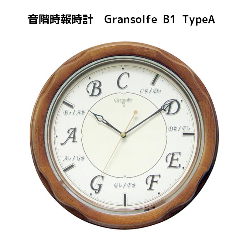 音階時報時計グランソルフェ Gransolfe B1 TypeA 音感教育 ・40/60KHz自動切替式電波時計・自動鳴り止め・音量調節・モニター付 送料無料