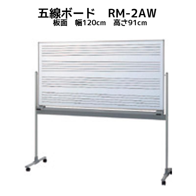 五線ボード RM-2AW 板面幅120cm 高さ91cm キャスター付き ホワイトボード 5線 4段 音楽授業 送料無料