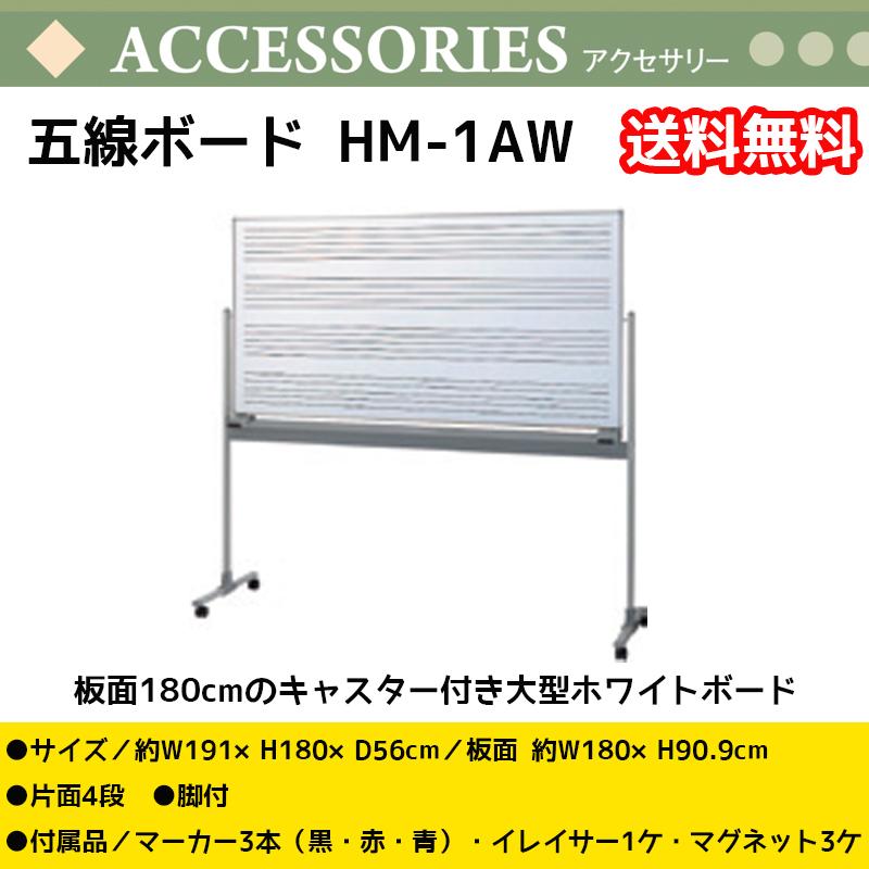 五線ボード HM-1AW 板面幅180cm 高さ91cm キャスター付き 片面ホワイトボード 5線 4段 音楽授業 送料無料