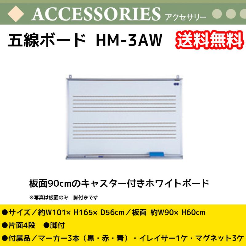 五線ボード HM-3AW 板面幅90cm 高さ60cm キャスター付き 片面ホワイトボード 5線 2段 音楽授業 送料無料
